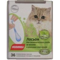 TWINS Лосьон для кошек для уголков глаз 36 палочек с типсами