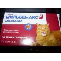 Novartis Мильбемакс антигельминтик для кошек 2 таб.