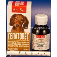 Аписан Гепатовет суспензия лечение и профилактика заболеваний печени д/собак 50мл