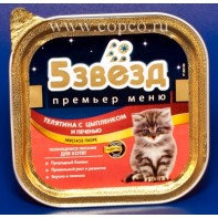 5 Звёзд премьер меню 75012 кон.д/котят мясное пюре Телятина с цыпленком и печенью 100г