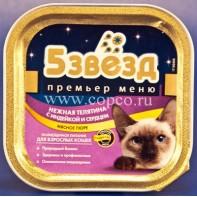 5 Звёзд премьер меню 75050 кон.д/кошек мясное пюре Нежная телятина с индейкой и сердцем 100г