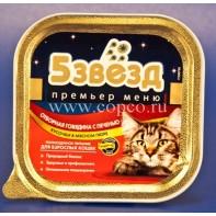 5 Звёзд премьер меню 75074 кон.д/кошек кусочки Отборная говядина с печенью 100г