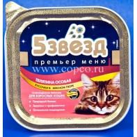 5 Звёзд премьер меню 75067 кон.д/кошек кусочки Телятина особая 100г