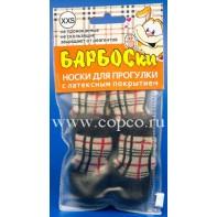 Барбоски 151241 Носки д/собак XXS для прогулки с латексным покрытием, в клетку, размер 2-2,5см