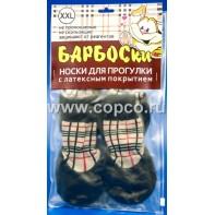 Барбоски 151371 Носки д/собак ХХL для прогулки с латексным покрытием, в клетку, размер 5,5-6см