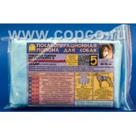Стёпка Попона №5 д/собак послеоперационная